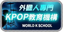 外國人專門KPOP教育機構   WORLD K SCHOOL