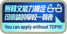 無韓文能力檢定可申請的學校