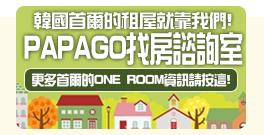 韓國首爾的租屋就靠我們!PAPAGO韓國找房諮詢室