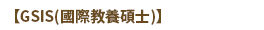 【GSIS(國際教養碩士)】